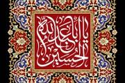 فایل لایه باز تصویر یا اباعبد الله الحسین