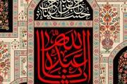 فایل لایه باز تصویر شهادت امام حسین (ع) / احب الله من احب حسینا