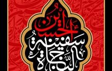 فایل لایه باز تصویر الحسین سفینه النجاه / اربعین