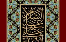 فایل لایه باز تصویر السلام علی علی السجاد / شهادت امام سجاد (ع)