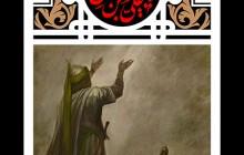 فایل لایه باز تصویر یا علی بن الحسین الاکبر