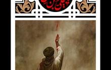 فایل لایه باز تصویر یا علی بن الحسین الاصغر