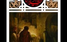 فایل لایه باز تصویر السلام علیک یا رقیه الشهیده