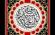 فایل لایه باز تصویر السلام علی السیده رقیه