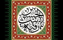 فایل لایه باز تصویر یا رقیه بنت الحسین