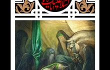 فایل لایه باز تصویر السلام علیک یا سکینه بنت الحسین