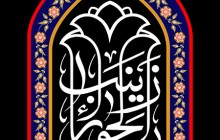 فایل لایه باز تصویر یا زینب الحوراء