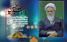 آیت الله حائری شیرازی/برطرف کردن لکه های دل با روضه