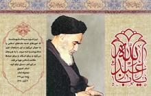 خط امام/حفظ مقاصد اسلامی به واسطه خون سیدالشهدا