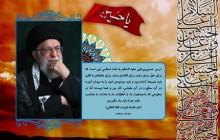سخن نگاشت/درس امام حسین (علیه السلام) به امت اسلامی