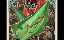 فایل لایه باز تصویر راهپیمایی اربعین / arbaeen / مشایه الأربعین