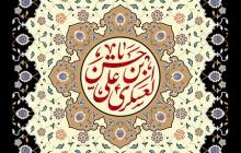 فایل لایه باز تصویر شهادت امام حسن عسکری (ع) / یا حسن بن علی العسکری