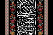 فایل لایه باز تصویر شهادت امام حسن عسکری (ع) / السلام علی الحسن العسکری
