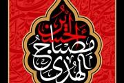 فایل لایه باز تصویر الحسین مصباح الهدی