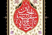 فایل لایه باز تصویر الحسین سفینه النجاه