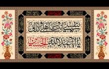 فایل لایه باز تصویر بنفسی انت و اهلی و مالی یا اباعبدالله الحسین