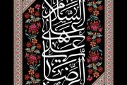 فایل لایه باز تصویر شهادت امام رضا (ع) / السلام علی علی الرضا