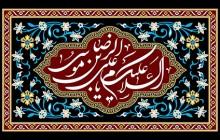فایل لایه باز تصویر شهادت امام رضا (ع) / السلام علیک یا علی بن موسی الرضا