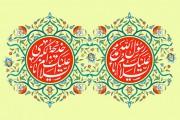 فایل لایه باز تصویر ازدواج حضرت محمد (ص) و حضرت خدیجه (س)