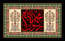 فایل لایه باز کتیبه محمد رسول الله