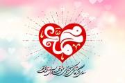 فایل لایه باز تصویر میلاد حضرت محمد (ص) / هفته وحدت