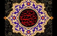 فایل لایه باز تصویر رحلت حضرت سکینه (س) / السلام علیک یا سکینه بنت الحسین