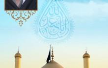 فایل لایه باز آیت الله بهجت/زیارت سید الشهدا (علیه السلام)