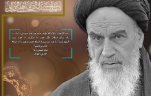 فایل لایه باز امام خمینی (ره)/ایثار سید الشهدا (ع)