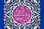 فایل لایه باز تصویر السیده نرجس / حضرت نرجس خاتون (س)