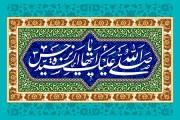 فایل لایه باز تصویر صلی الله علیک یا ایتها السیده نرجس