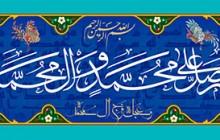 فایل لایه باز ذکر صلوات به مناسبت میلاد پیامبر اکرم (ص)