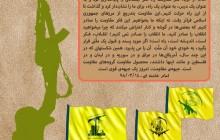 سخن نگاشت/امام خمینی(ره) ، پایه گذار مقاومت