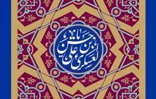 فایل لایه باز تصویر ولادت امام حسن عسکری (ع)