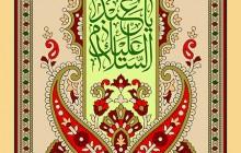 فایل لایه باز تصویر ولادت حضرت عبدالعظیم الحسنی (ع) / السلام علیک یا عبدالعظیم