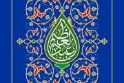 فایل لایه باز تصویر میلاد حضرت عبدالعظیم حسنی (ع) / یا عبدالعظیم