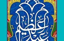 فایل لایه باز تصویر ولادت حضرت عبدالعظیم حسنی (ع)