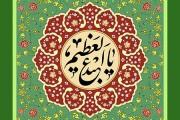 فایل لایه باز تصویر میلاد حضرت عبدالعظیم حسنی (ع)