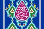 فایل لایه باز ولادت حضرت عبدالعظیم حسنی (ع) / یا سیدالکریم