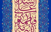 فایل لایه باز تصویر السلام علی فاطمه المعصومه