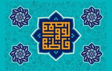 فایل لایه باز تصویر فاطمه المعصومه / سالروز ورود حضرت معصومه (س) به قم