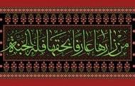 فایل لایه باز تصویر شهادت حضرت معصومه (س) / من زارها عارفا بحقها فله الجنه