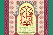 فایل لایه باز تصویر یا ام الامام المهدی / نرجس خاتون