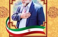 فایل لایه باز تصویر دانشمند هسته ای شهید محسن فخری زاده