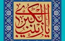 فایل لایه باز تصویر یا زینب الکبری / ولادت حضرت زینب (س)