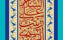 فایل لایه باز تصویر السلام علی زینب الکبری / ولادت حضرت زینب (س)