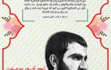 فایل لایه باز شهید میرحسینی