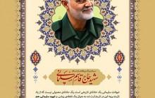 فایل لایه باز تصویر شهید سلیمانی هم قهرمان ملّت ایران شد و هم قهرمان امّت اسلامی