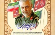 فایل لایه باز تصویر شهید سلیمانی قهرمان ملّت ایران است
