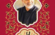 فایل لایه باز تصویر برای سرباز / پویش اقدامات مردمی برای سالگرد شهید حاج قاسم سلیمانی