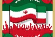 فایل لایه باز تصویر دهه فجر انقلاب اسلامی ایران